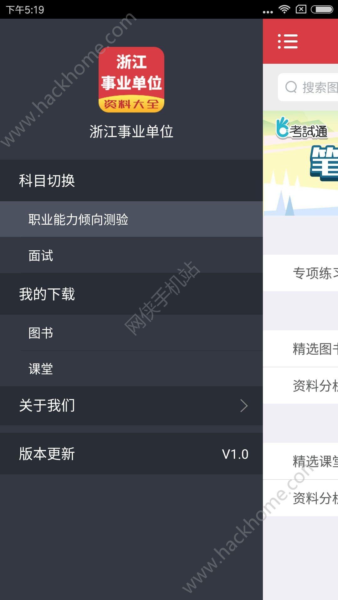 浙江事业单位app官网下载手机版图1: