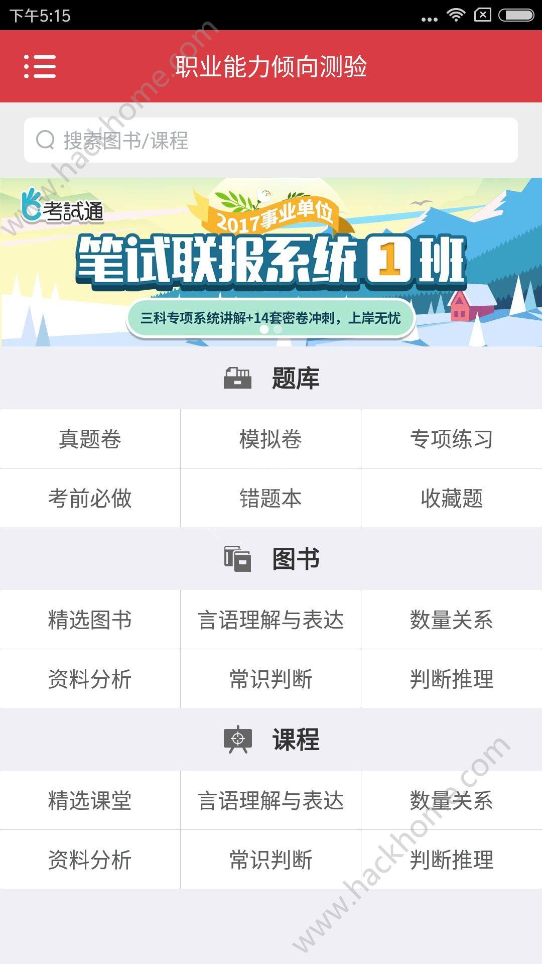 浙江事业单位app官网下载手机版图3: