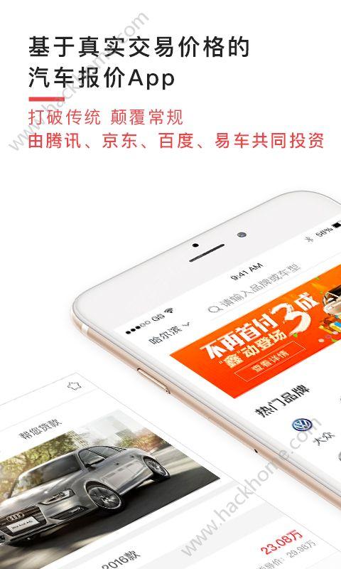 易鑫汽车报价app官网手机版下载图1: