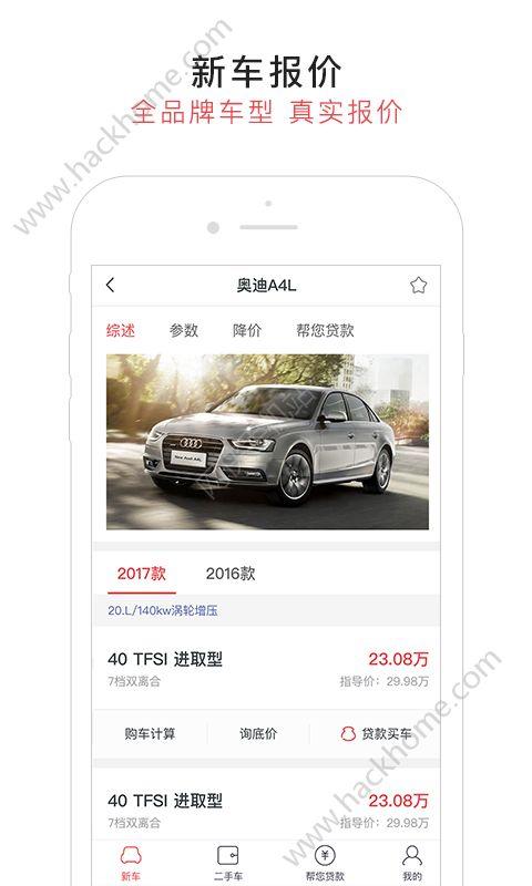 易鑫汽车报价app官网手机版下载图3: