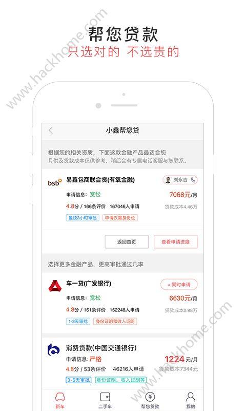易鑫汽车报价app官网手机版下载图5: