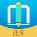 做题帮药师官方最新手机版app免费下载 v1.2