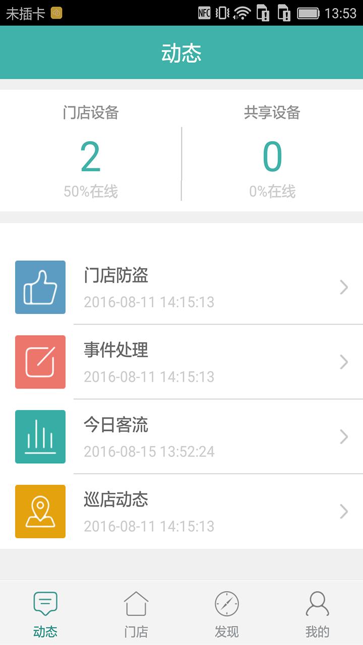 安眼商业版app客户端下载图2: