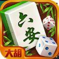 大胡六安麻将游戏手机版 v1.0.0