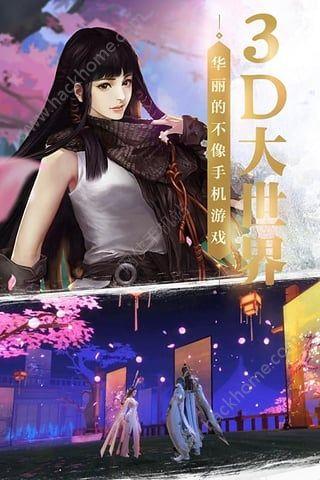 剑侠世界手机游戏官方网站图4:
