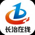 长治在线官方下载手机版app v1.1.28
