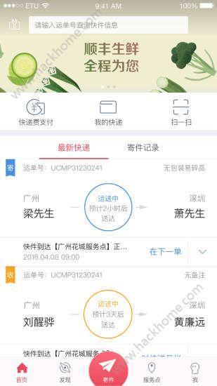 顺丰同城配送app官网下载图1: