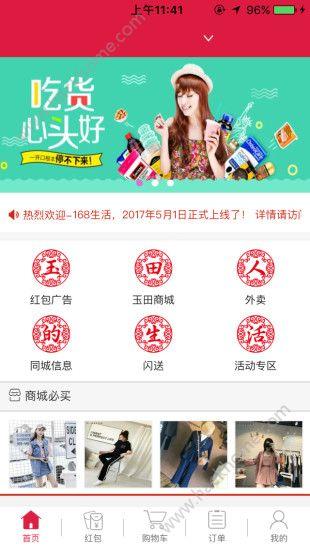 168生活app官网手机版下载图1: