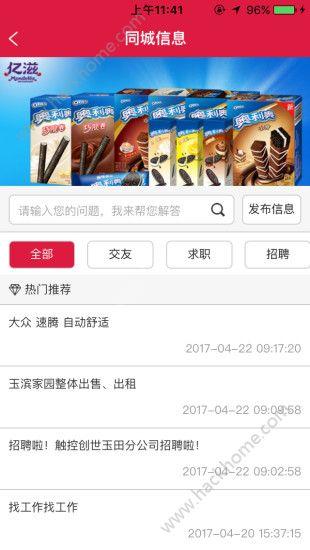 168生活app官网手机版下载图3: