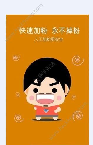 爆粉达人app官网版下载图1: