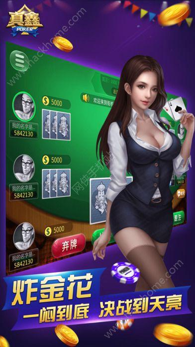 真鑫斗地主游戏官方手机版图1: