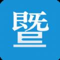 暨阳社区app