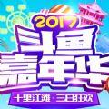 2017斗鱼嘉年华直播视频下载