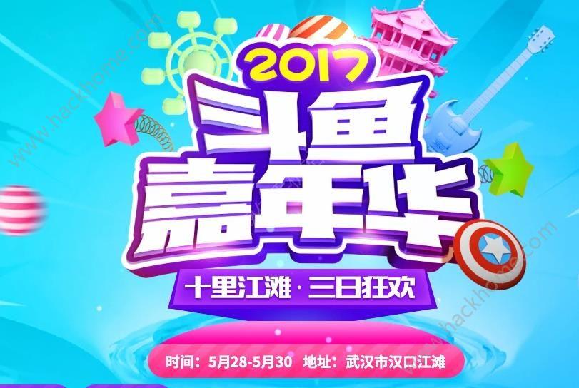 2017武汉5月斗鱼嘉年华节目直播视频现场下载完整版图1: