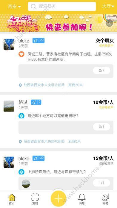 搜答app官网手机版下载图3: