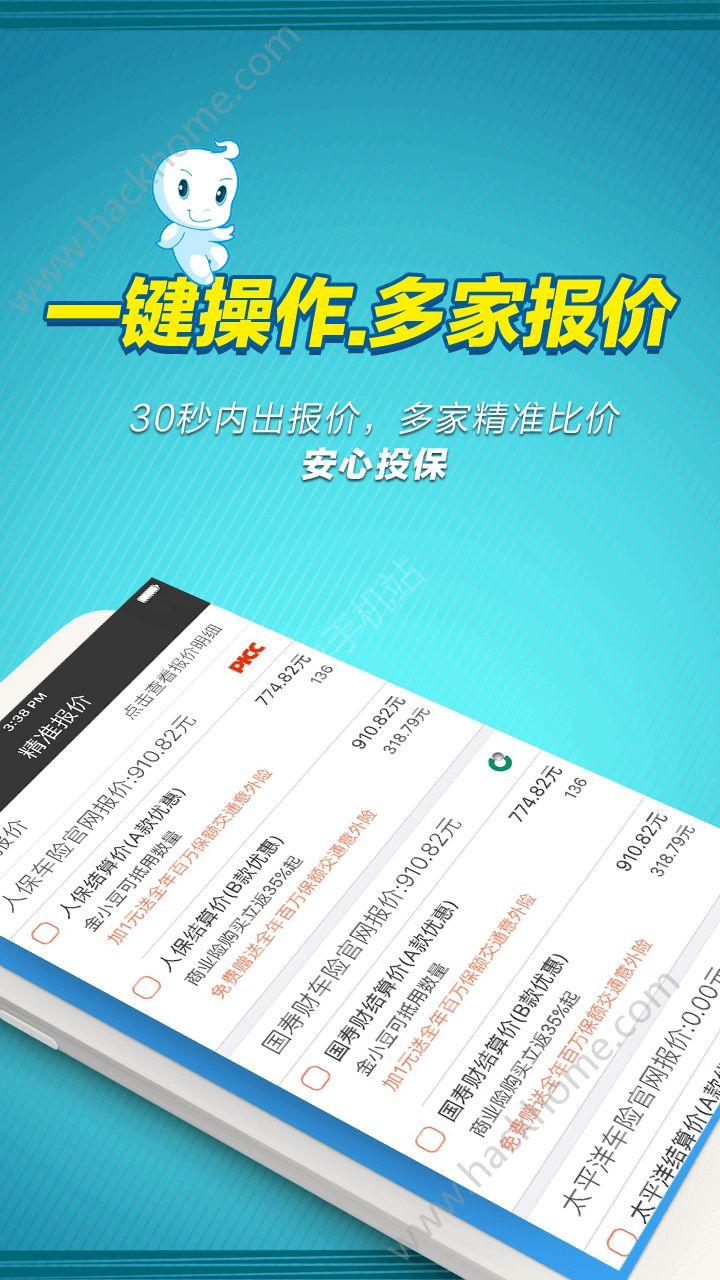 京铁车管家app官网版下载图2: