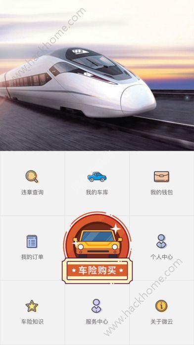 京铁车管家app官网版下载图4: