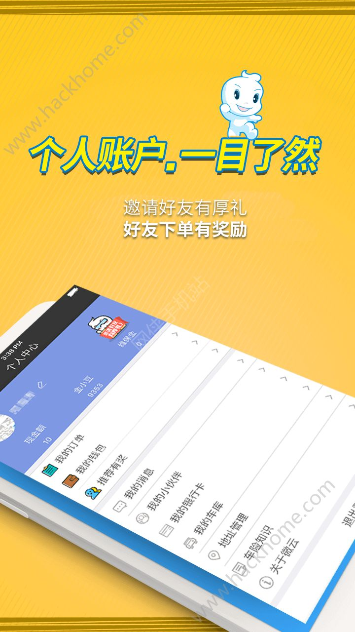 京铁车管家app官网版下载图3: