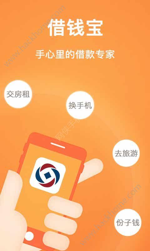借钱宝贷款官网app下载安装最新版图1: