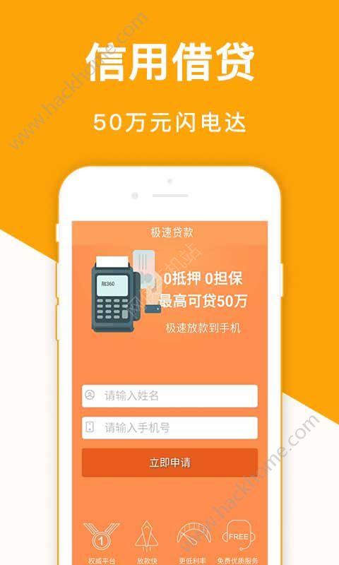 借钱宝贷款官网app下载安装最新版图3:
