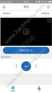 莱迪机器人官方手机app下载安装图1: