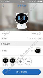 莱迪机器人官方手机app下载安装图2: