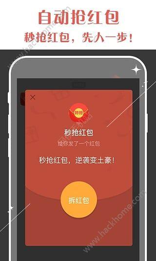 秒抢群红包极速版红包挂app下载安装图1: