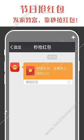 秒抢群红包极速版红包挂app下载安装图3: