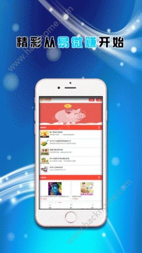 易微赚app官网手机版下载图4: