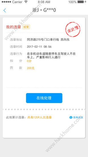口袋车管app官网版下载图3: