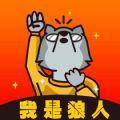 我是狼人视频群聊交友直播游戏app官方下载 v2.1.5