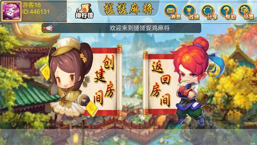 搓搓捉鸡麻将游戏手机版下载图1: