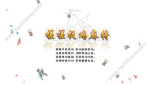 搓搓捉鸡麻将官方网站免费版下载图4: