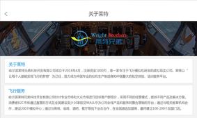 飞行者ar官网版app下载图3: