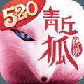 青丘狐传说2016手游官网最新版 v1.5.2