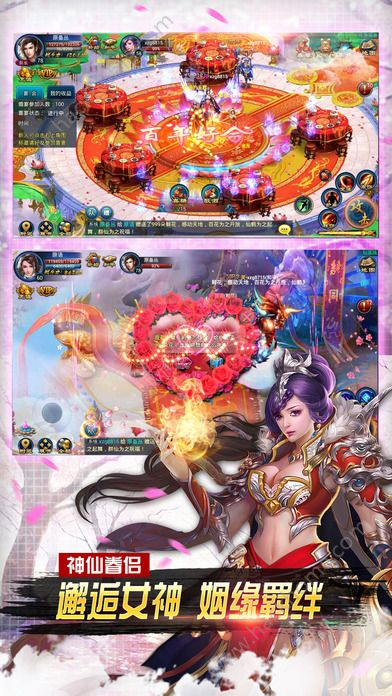 修仙梦幻剑侠官方安卓游戏百度版图2: