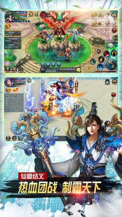 修仙梦幻剑侠官方网站游戏正版图2: