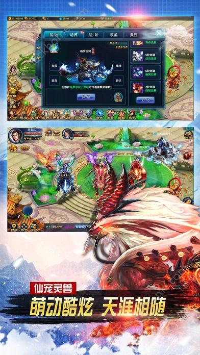 修仙梦幻剑侠官方网站游戏正版图4:
