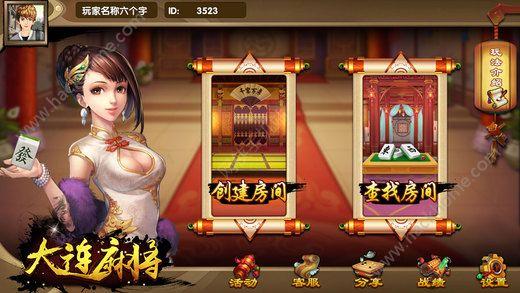 大连腾隽麻将安卓版游戏下载图2: