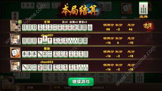大连腾隽麻将安卓版游戏下载图3: