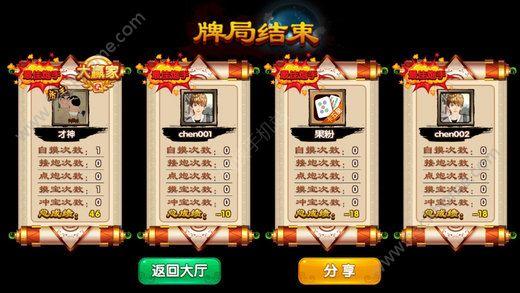 大连腾隽麻将安卓版游戏下载图4: