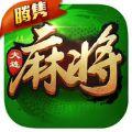 大连腾隽麻将安卓版游戏下载 v2.0.16