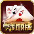 亨利棋牌手机正版游戏 v1.1.0