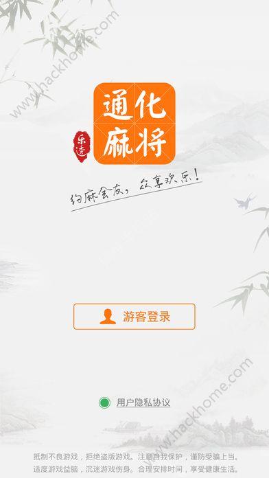 乐透通化麻将游戏下载手机版图1: