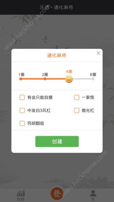 乐透通化麻将游戏下载手机版图2:
