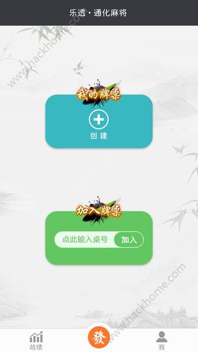 乐透通化麻将游戏下载手机版图3: