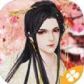 二世男妃橙光游戏官方正版下载 v1.0