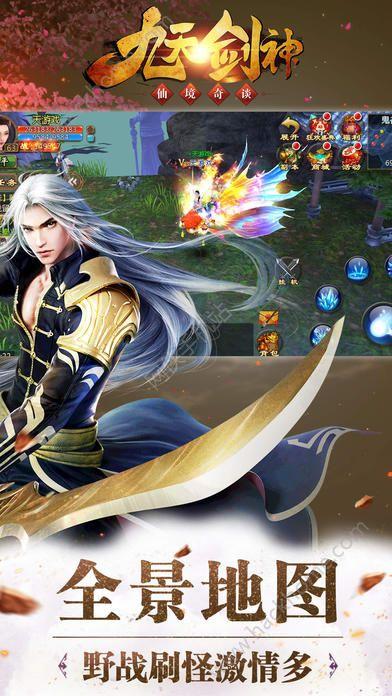 九天剑神官网手机游戏图1: