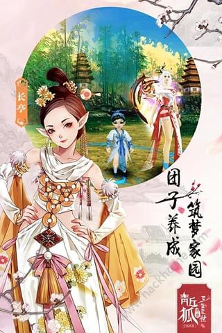青丘狐传说手机网游下载图1: