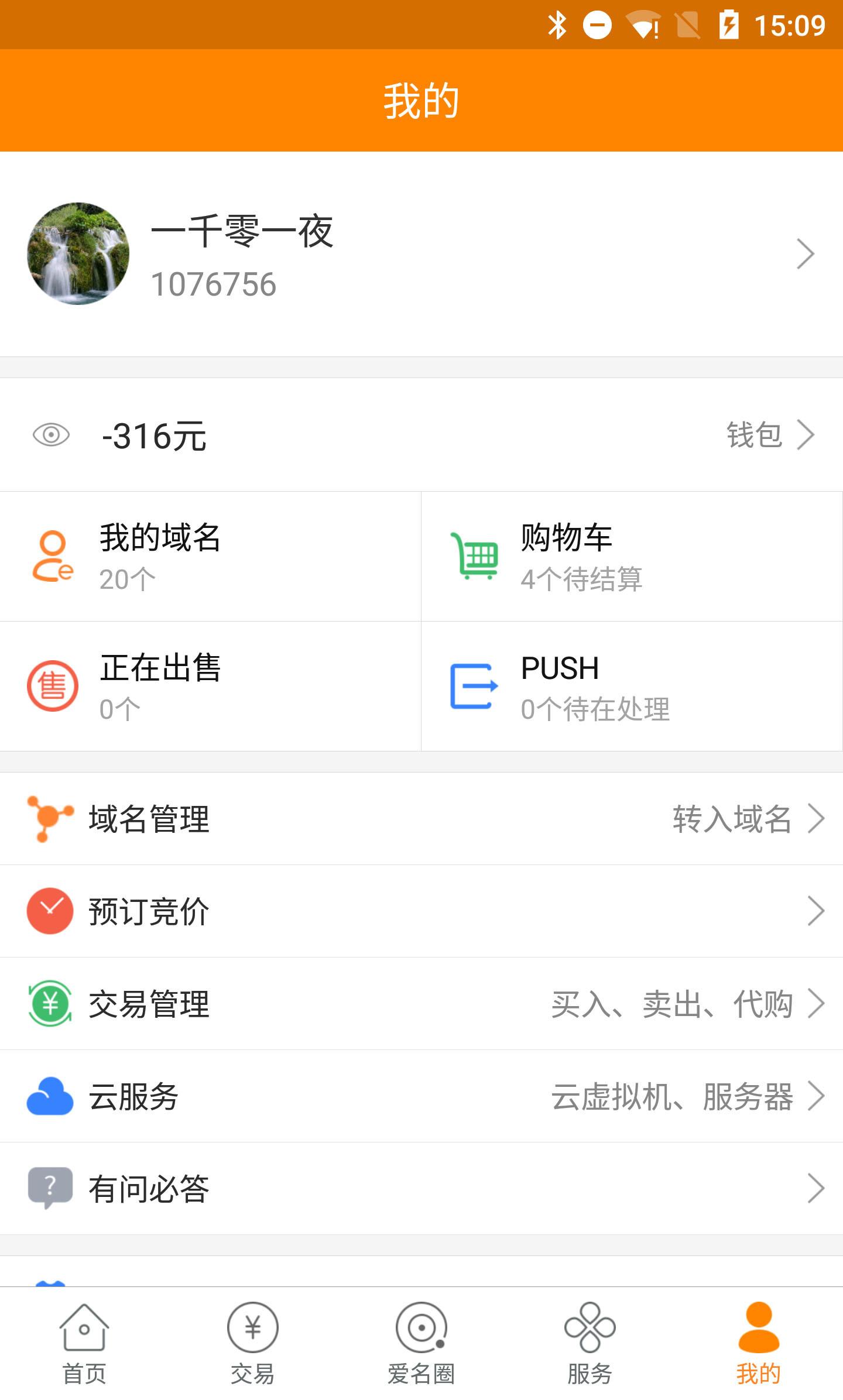 爱名网域名管理app官网版下载图5: